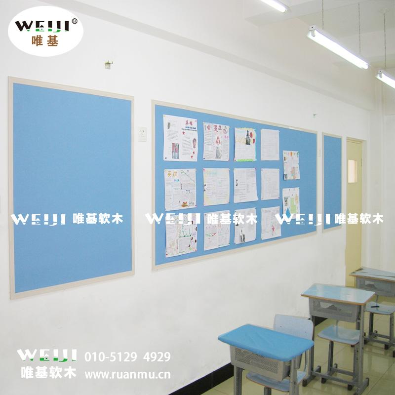 教室内蒙布软木板设计展示